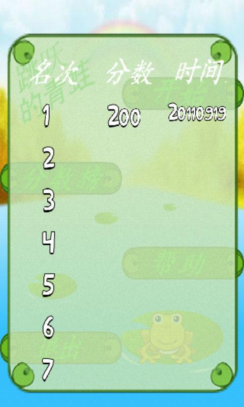 疯狂跳跃的小青蛙安卓下载v1.0 我机网