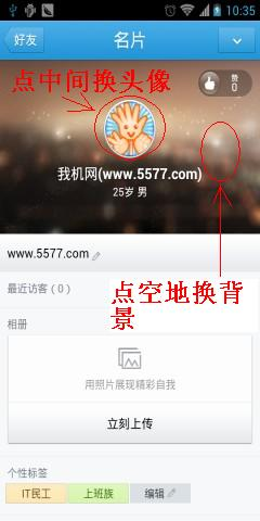 新版手机qq2012将支持自定义名片背景