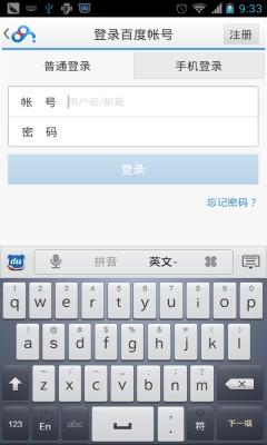 百度云手机客户端安卓下载v4.2.0