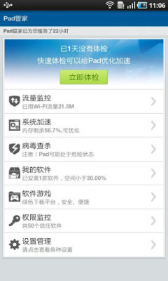 腾讯pad管家(腾讯手机管家HD版) 适用3.0以上固件截图0