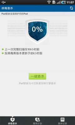 腾讯pad管家(腾讯手机管家HD版) 适用3.0以上固件截图2