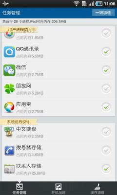 腾讯pad管家(腾讯手机管家HD版) 适用3.0以上固件截图1