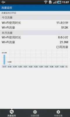 腾讯pad管家(腾讯手机管家HD版) 适用3.0以上固件截图3