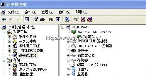 图1:USB驱动安装完整教程
