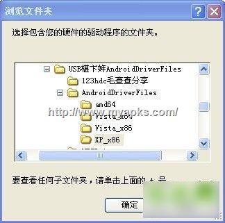 图5:USB驱动安装完整教程