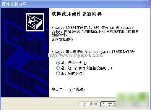 图2:USB驱动安装完整教程