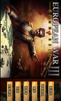 欧陆战争3中文版 欧陆战争指挥官3破解版 安卓版v1.06直装高清图片