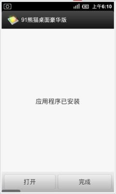 91熊猫桌面截图1