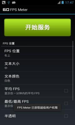 屏幕FPS帧数监测器(fps meter)截图0
