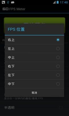 屏幕FPS帧数监测器(fps meter)截图1