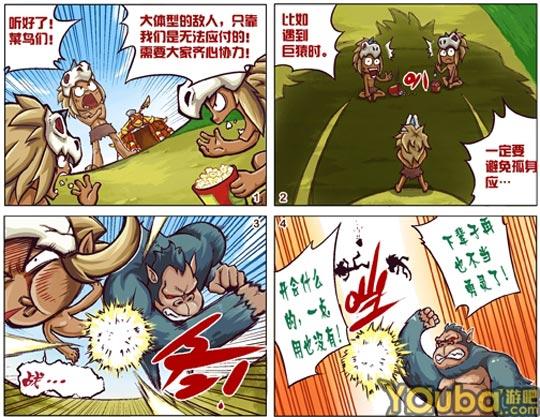 部落守卫战搞笑漫画集锦蜜组曲乳漫画图片