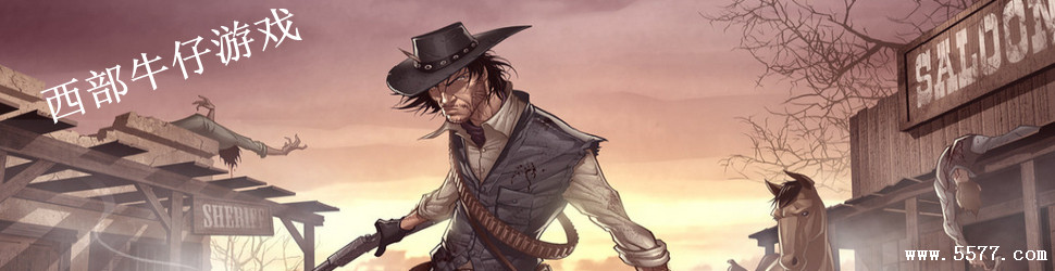 西部牛仔游戏