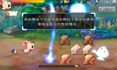 q版跑酷游戏,游戏中以十二生肖为题材,各种可爱的动物造型和你一起
