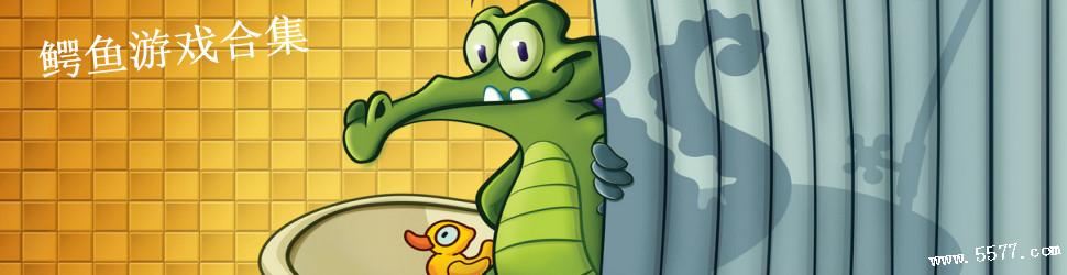 手机卡通壁纸图片鳄鱼