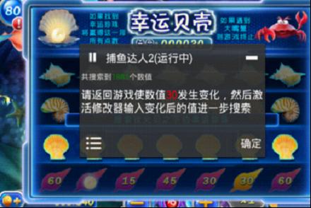 破解达人2捕鱼攻略刷方法刷金币攻略秘籍金大阪梅田等级图片
