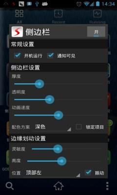 侧边工具条(Sidebar Pro) 专业版安卓下载v4.2.