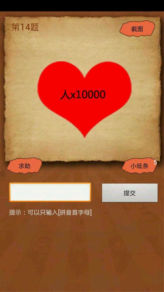 成语玩命猜一颗红心里面写着一个人乘以1000