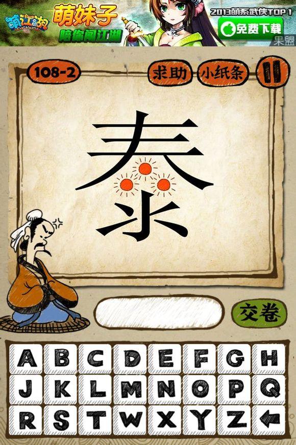 看图猜成语一个泰字中间有三个太阳是什么