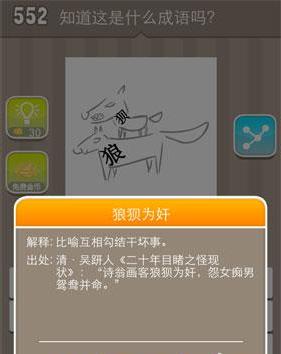 看图猜成语两只动物一个身上写着狼一个写着狈字图片答案