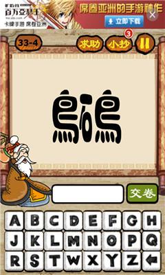 看图猜成语一个石字在两个繁体鸟字中间是什么