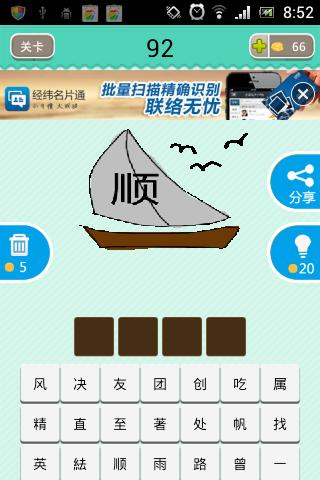 疯狂看图猜成语一艘船帆上写着顺字旁边三只海鸟是什么
