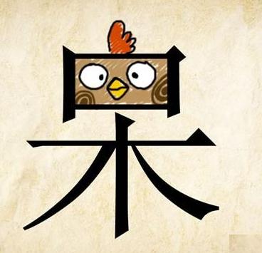 疯狂看图猜成语一个呆字一只鸡一个人图片答案