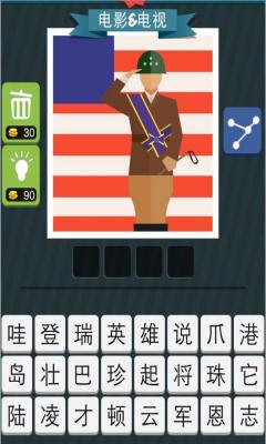 电影四个字美国国旗下有个戴四星帽子的敬礼的人是什么
