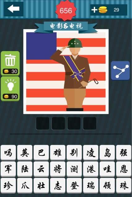 疯狂猜图背景是国旗一个戴绿色头盔的士兵在敬礼是什么
