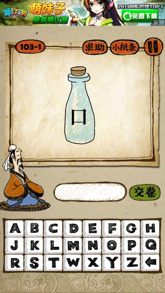 成语玩命猜瓶子上写着一个口字是什么
