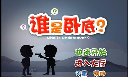 谁是卧底手机版玩盛世攻略_5577我机网手游图文沙城攻略玩法