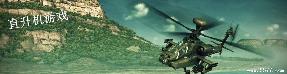 安卓直升机游戏_3d直升机