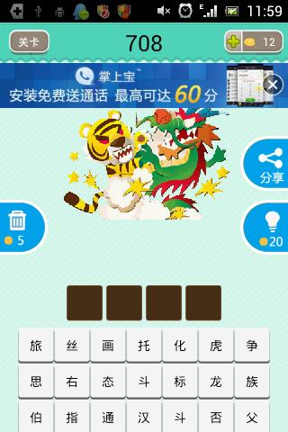 疯狂看图猜成语一条龙和一只虎缠在一起打架答案