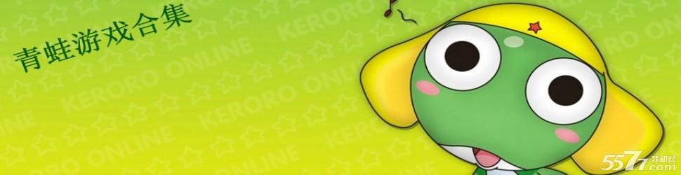 青蛙是两栖纲无尾目的动物,是现实中一种常见的生物。青蛙是益虫,可以为吃蚊子,为农田除害,而且反应灵敏,很难捕捉,每当蛙声一片的时候,就知道夏天来了,而且轰轰烈烈的来了。而游戏平台青蛙以可爱的造型,有趣的配音等等受到了玩家的喜爱,那么这里小编整理多款以青蛙为题材的手机游戏。 如:点青蛙、拍打绿青蛙、3D青蛙跳、聪明小青蛙跳跃闯关、青蛙爱跳跃、戳青蛙等等。合集内容青蛙游戏多样化,喜欢的玩家通过合集下载使用吧。 .