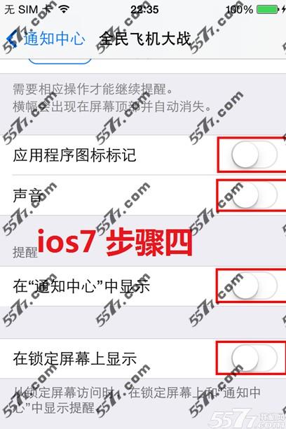 全民飞机大战1.0.15版ios系统闪退解决方法