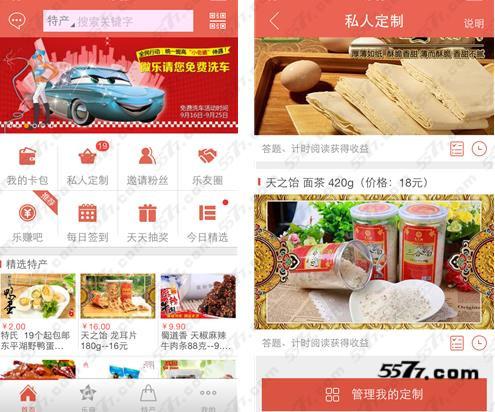 微乐营销宣传图模板