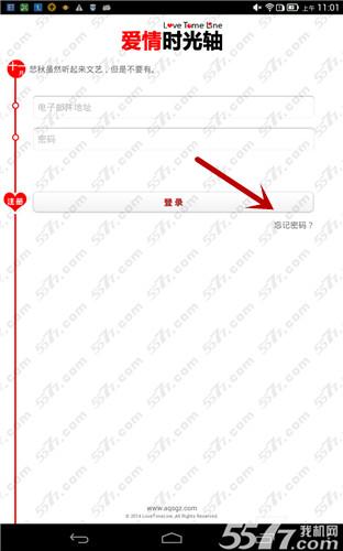 爱情时光轴使用方法图片