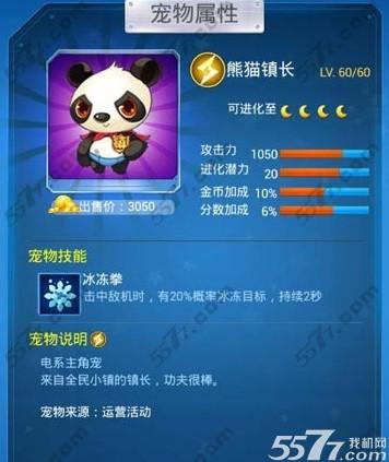全民飞机大战熊猫镇长满级属性和技能