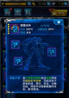 这是一架由不同系列战机组装而成的超级机甲战神!