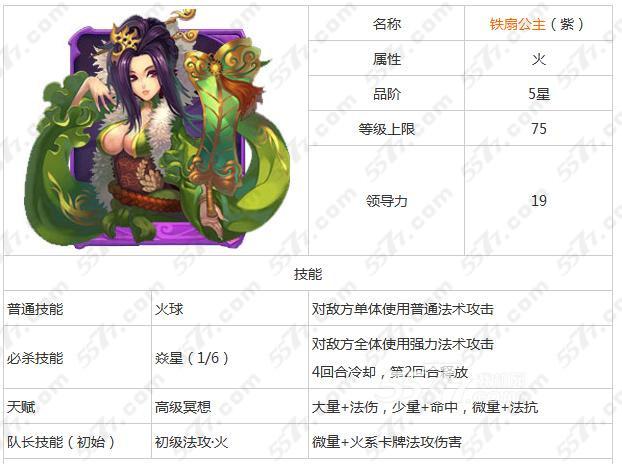 紫色 铁扇公主/铁扇公主属性: