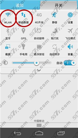 华为荣耀6wlan使用方法