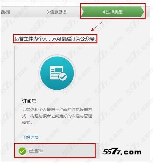 申请微信公众_微信公众号怎么申请