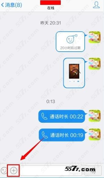 手机qq空白对话框素材
