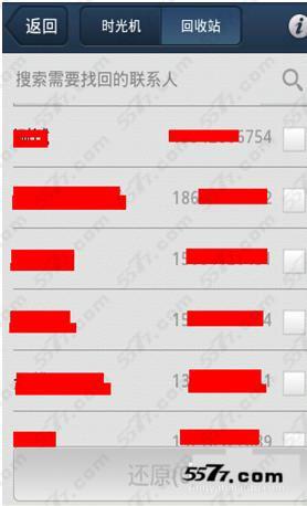 腾讯手机管家怎么备份通讯录