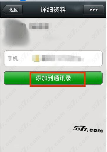 记得还有输入一次验证码哦,输入成功,就以发送请求加好友的消息了图片