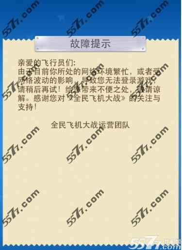 全民飞机大战9月27日更新后进不去游戏闪退解决