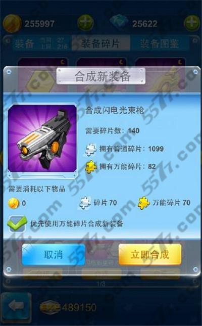 全民飞机大战装备碎片获得方法详解