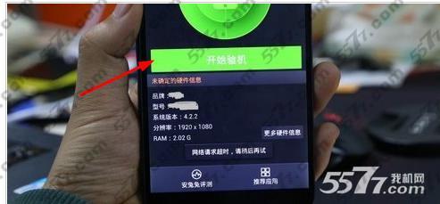 iphone6验机步骤