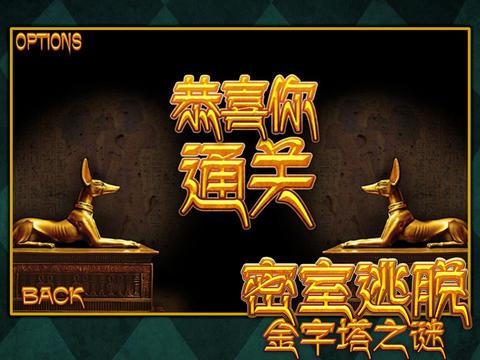 攻略通关金字塔之谜全关卡逃脱密室攻略v攻略阳江图片