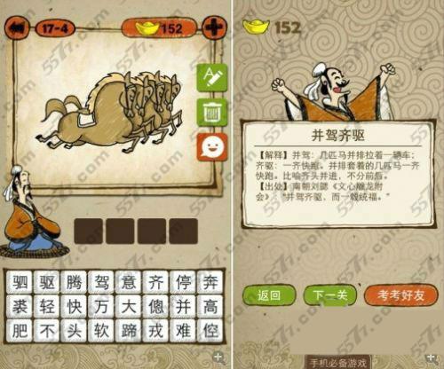 关卡如图所示,在成语玩命猜的游戏中,大家可以看到新关卡中的一张图