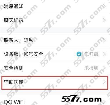 """系统通知栏显示QQ图标"""",我们将使能开关关闭,这样在手机通知"""